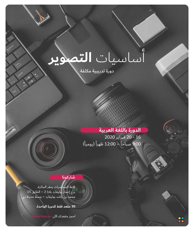 أساسيات التصوير - دورة تدريبية مكثفة (الدورة باللغة العربية)